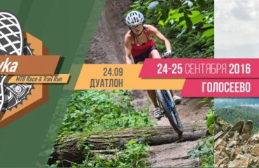 Didorovka XC Duathlon, MTB Race & Trail Run 2016!