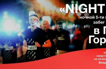 KHARKIV NIGHT RUN 2016!
